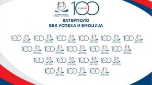 100 godina srpskog vaterpola